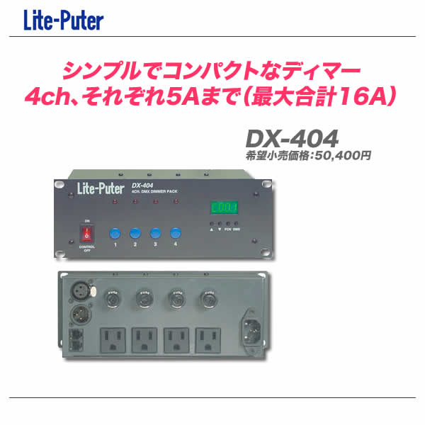 LitePuter(ライトピューター)4ch 調光ユニット DX-404 【代引き手数料無料♪】