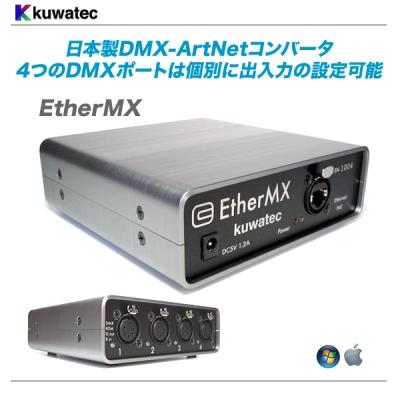 KUWATEC(クワテック)DMX-ArtNetコンバータ『EtherMX』 【全国配送無料・代引き手数料無料♪】