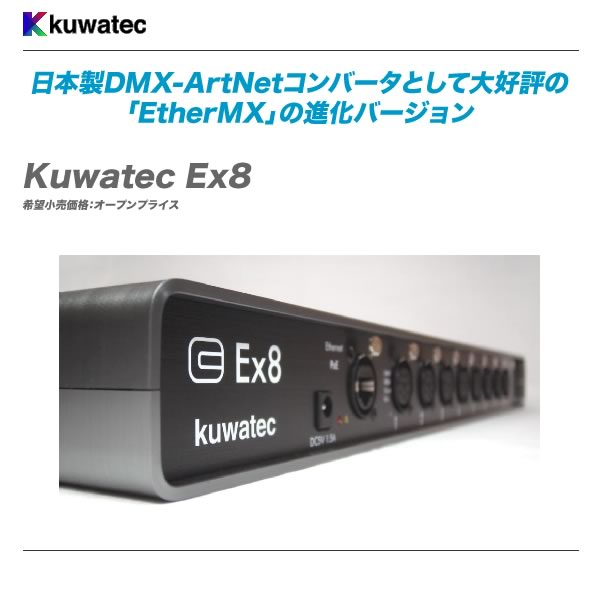 KUWATEC(クワテック)DMX-ArtNetコンバータ『Ex8』【全国配送無料・代引き手数料無料♪】