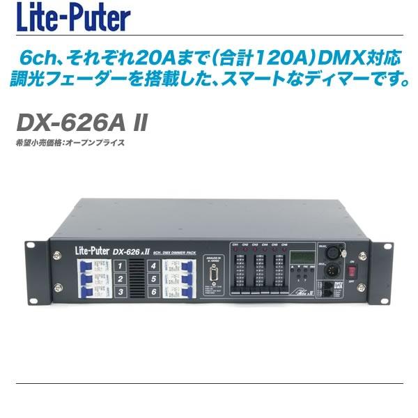 LitePuter(ライトピューター)6チャンネルディマー『DX-626A II』【沖縄・北海道含む全国配送料無料!】