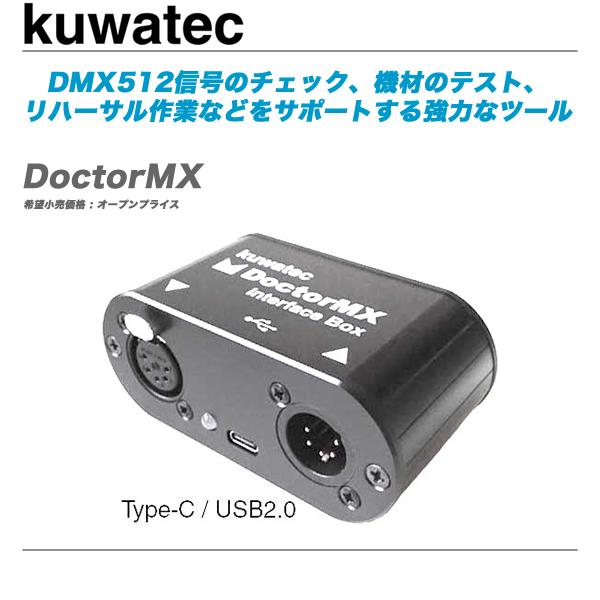 KUWATEC(クワテック)DMX512チェッカー/テスター『DoctorMX』 【全国配送無料・代引き手数料無料♪】