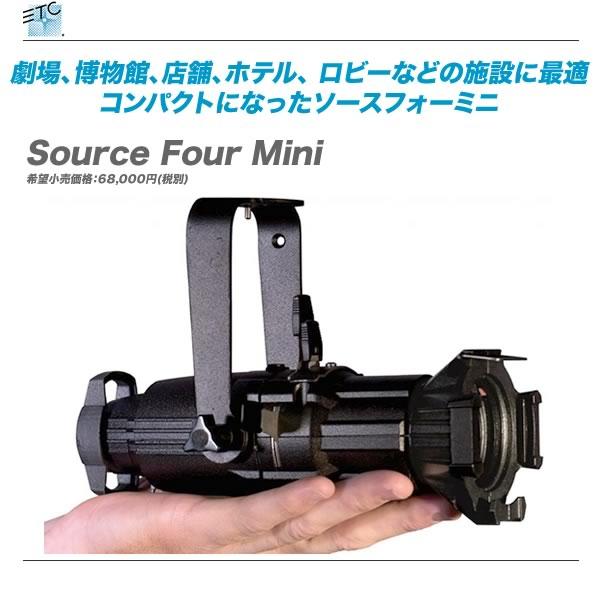 ETC(イーティーシー)ソースフォー(ハロゲン)『Source Four Min/レンズ付き』【全国配送料無料・代引き手数料無料!】