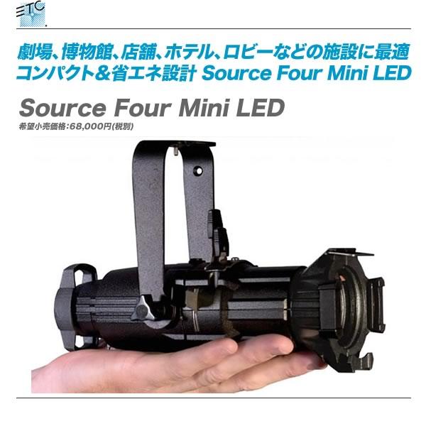 ETC(イーティーシー)ソースフォーLED『Source Four Mini LED/レンズ付き』【全国配送料無料・代引き手数料無料!】