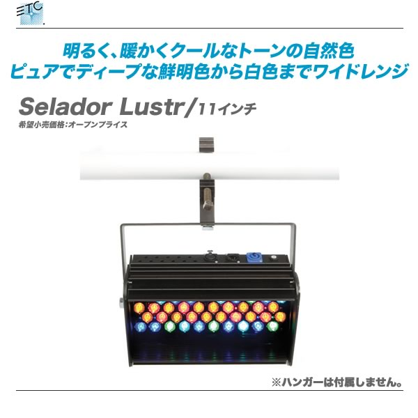 ETC(イーティーシー)LEDウォッシュライト『Selador Lustr/11インチ』【全国配送料無料・代引き手数料無料!】