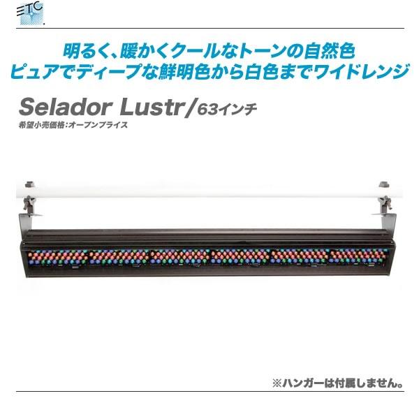 ETC(イーティーシー)LEDウォッシュライト『Selador Lustr/63インチ』【全国配送料無料・代引き手数料無料!】