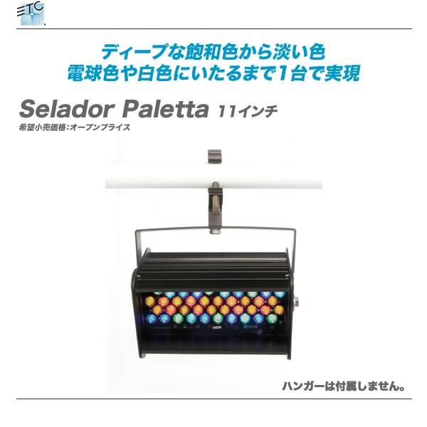 ETC(イーティーシー)LEDウォッシュライト『Selador Paletta 11』【全国配送料無料・代引き手数料無料!】