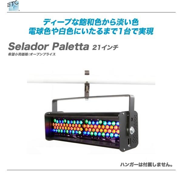 ETC(イーティーシー)LEDウォッシュライト『Selador Paletta 21インチ』【全国配送料無料・代引き手数料無料!】