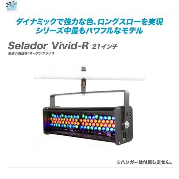 ETC(イーティーシー)LEDウォッシュライト『Selador Vivid-R 21インチ』【全国配送料無料・き手数料無料!】, ブライダル&ギフトDearCreation:0dbf0885 --- itoptele.com