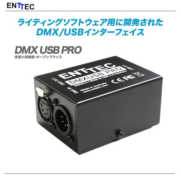 ENTTEC(エンテック)USB-DMXコンバータ『DMX-USB PRO』【全国配送無料・代引き手数料無料♪】
