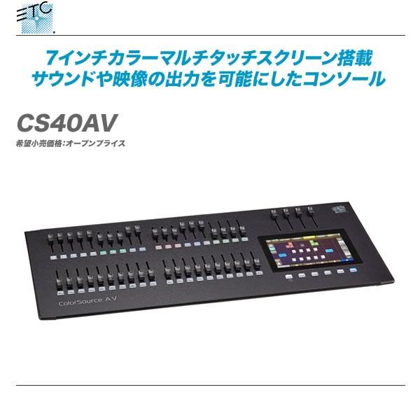 ETC(イーティーシー)DMXコンソール『ColorSource 40 AV』【全国配送料無料・代引き手数料無料!】