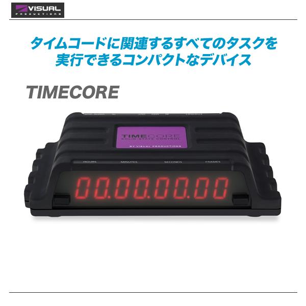 Visual Productions(ビジュアルプロダクション)TIMECODEコンバーター『TIMECORE』 【全国配送料無料・代引き手数料無料!!】