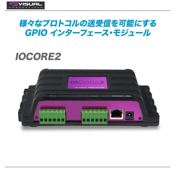 Visual Productions(ビジュアルプロダクション)GPIOモジュール『IOCORE2』 【全国配送料無料・代引き手数料無料!!】