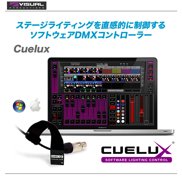 Visual Productions(ビジュアルプロダクション)DMXソフトウェア『CUELUX』 【全国配送料無料・代引き手数料無料!!】
