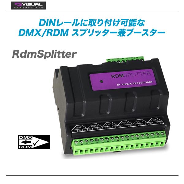 Visual Productions(ビジュアルプロダクション) DMXスプリッター『RdmSplitter』 【全国配送料無料・代引き手数料無料!!】