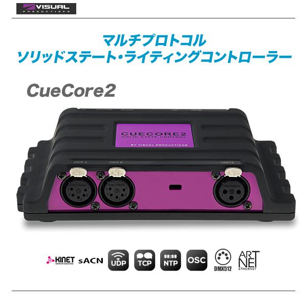 Visual Productions(ビジュアルプロダクション) DMXレコーダー『CUECORE2』 【全国配送料無料・代引き手数料無料!!】