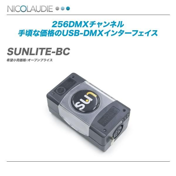 NICOLAUDIE(ニコラウディー)DMXインターフェース『SUNLITE-BC』【全国配送料無料・代引き手数料無料!!】
