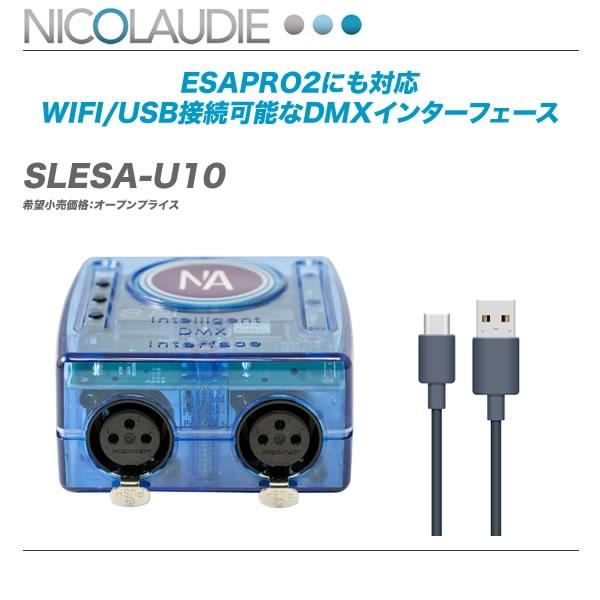 NICOLAUDIE(ニコラウディー)DMXインターフェース『SLESA-U10』 【全国配送無料・代引き手数料無料】