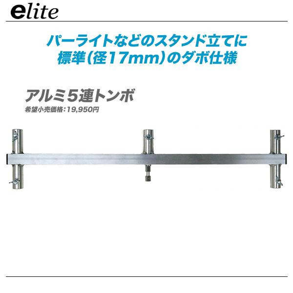 E-Lite 舞台照明用 5連 アルミトンボ ALT-5 【代引き手数料無料♪】