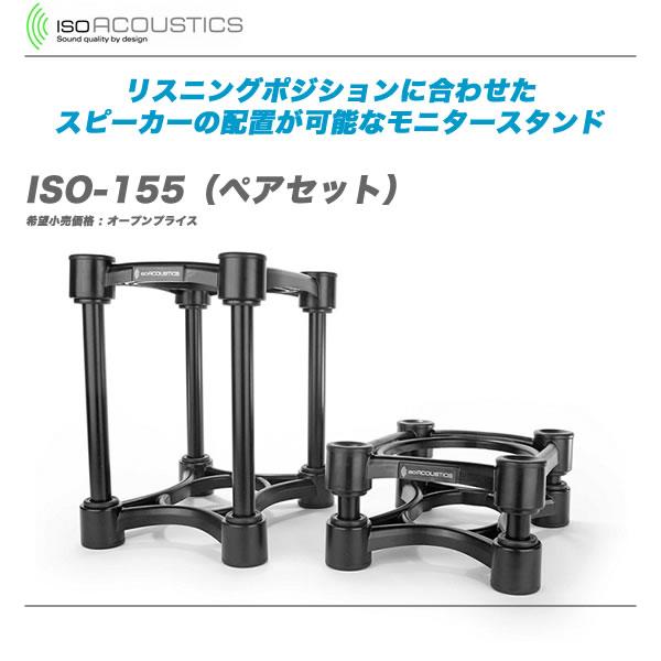 IsoAcoustics スピーカースタンド『 ISO-155(ペア)』【代引き手数料無料♪】