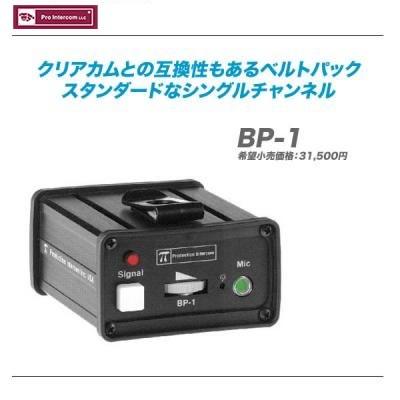独特の上品 Pro Intercom LLC(プロ・インターカム)『BP-1』【代引き手数料無料 Intercom Pro♪】, ヨイチチョウ:5a22b56a --- konecti.dominiotemporario.com
