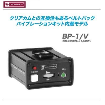 Pro Intercom LLC プロ インターカム V 定番スタイル 代引き手数料無料 BP-1V BP-1 バイブレーション付ベルトパック 正規激安