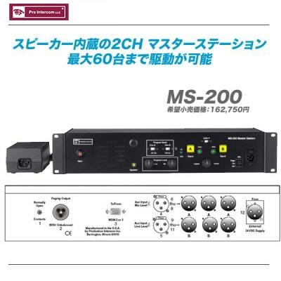 【保障できる】 Pro Intercom Intercom LLC(プロ・インターカム)『MS-200』【沖縄・北海道含む全国配送料無料 Pro!】, 高天萬堂:7a261606 --- konecti.dominiotemporario.com