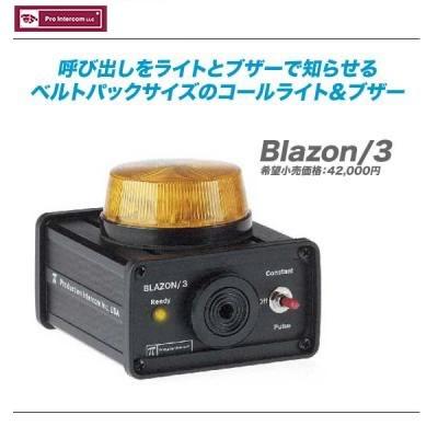 Pro Intercom LLC(プロ・インターカム)『BLAZON/3』 【沖縄・北海道含む全国配送料無料!】