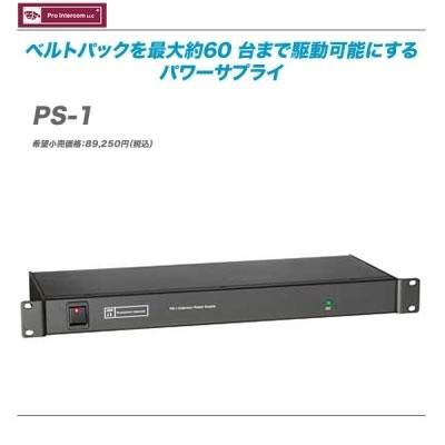 オリジナル Pro Pro Intercom LLC(プロ Intercom・インターカム)『PS-1』【全国配送無料・代引き手数料無料♪】, 家具インテリア館タゴホーム:deaa4008 --- blablagames.net