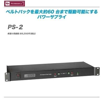 Pro Intercom LLC(プロ・インターカム)『PS-2』【全国配送無料・代引き手数料無料♪】