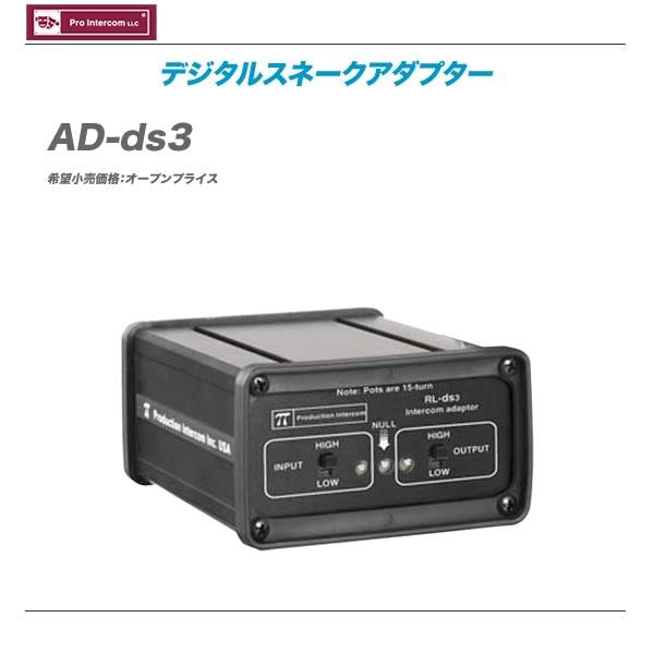 Pro Intercom LLC(プロ・インターカム)『AD-ds3』【代引き手数料無料♪】