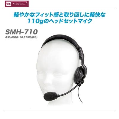 Pro Intercom Intercom LLC LLC (プロ・インターカム)『SMH-710』【代引き手数料無料♪ Pro】, おつまみ探検隊:df0490a4 --- officewill.xsrv.jp
