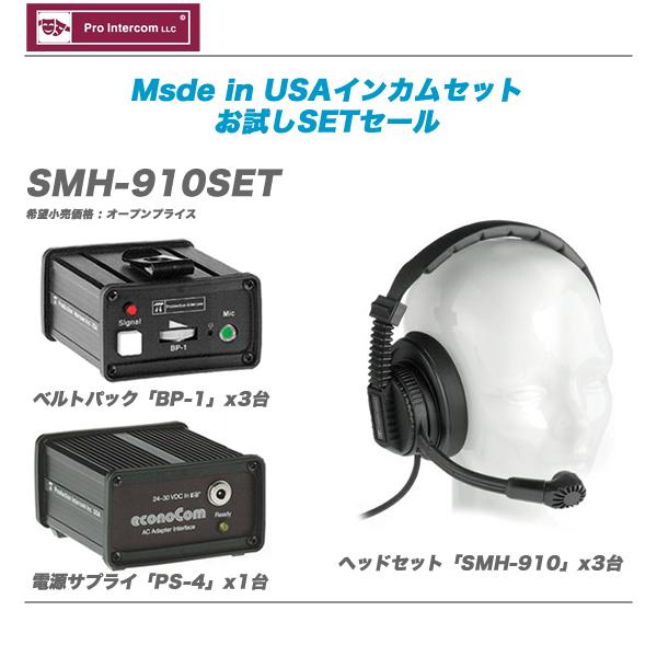 Pro Intercom LLC (プロ・インターカム)『SMH910 SET』【代引き手数料無料♪】