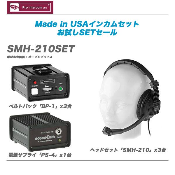 Pro Intercom LLC (プロ・インターカム)『SMH210 SET』【代引き手数料無料♪】