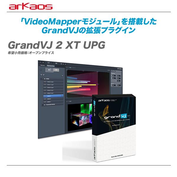 ArKaos(アルカオス) GrandVJ2からのアップグレード版『GrandVJ 2 XT UPG』【全国配送料無料・代引き手数料無料!】