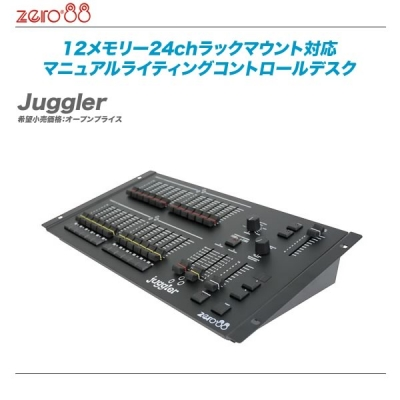 Zero88(ゼロエイティーエイト)DMXコンソール『Juggler』【全国配送料無料・代引き手数料無料!】