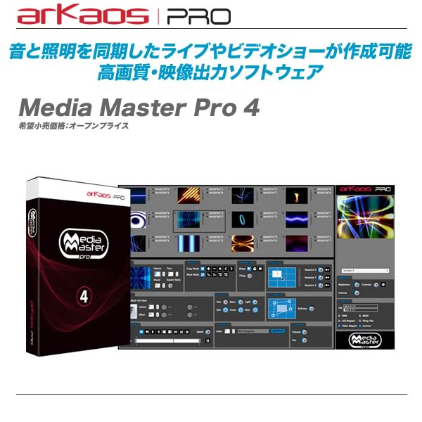 arkaos(アルカオス)高画質・映像出力ソフトウェア『MediaMaster Pro4.0』【全国配送料無料・代引き手数料無料!】