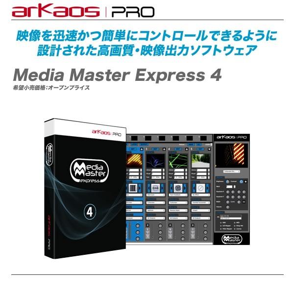 arkaos(アルカオス)高画質・映像出力ソフトウェア『MediaMaster Express』【全国配送料無料・代引き手数料無料!】