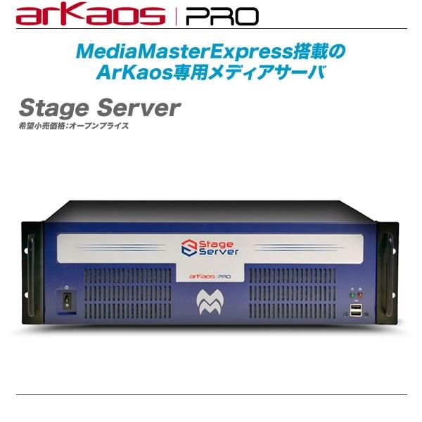 arkaos(アルカオス)ArKaos専用メディアサーバ『Stage Server』【全国配送料無料・代引き手数料無料!】