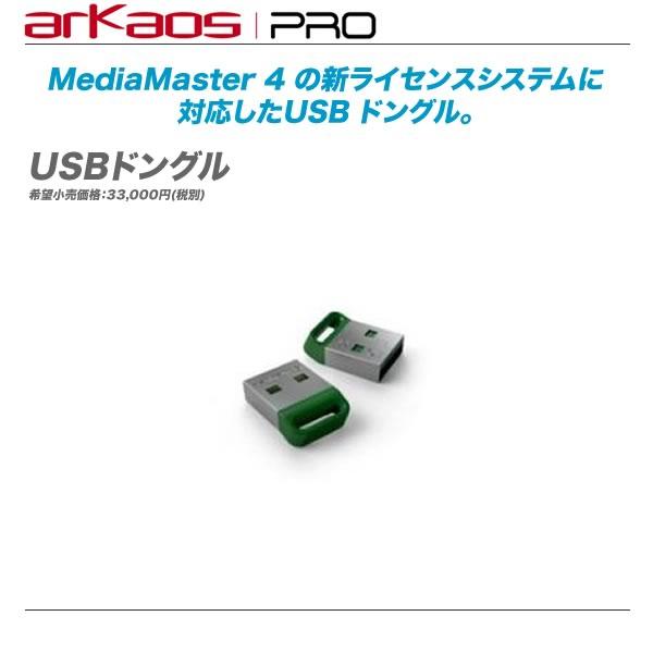 arkaos(アルカオス)USBドングル『ArKaos MediaMaster USBドングル』【代引き手数料無料!】