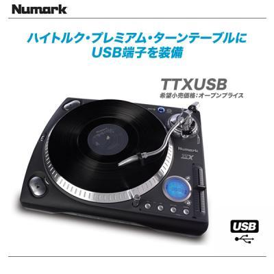 NUMARK ターンテーブル TTXUSB 【沖縄・北海道含む全国配送料無料!】