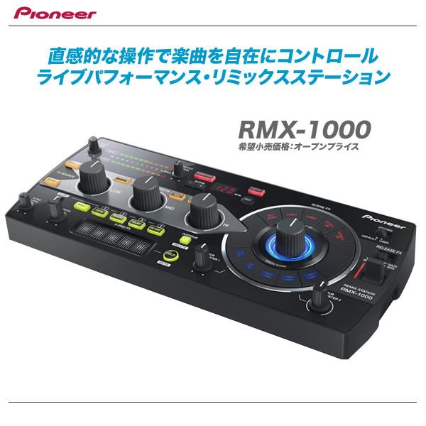 PIONEER DJエフェクター RMX-1000 【沖縄・北海道含む全国送料無料!】