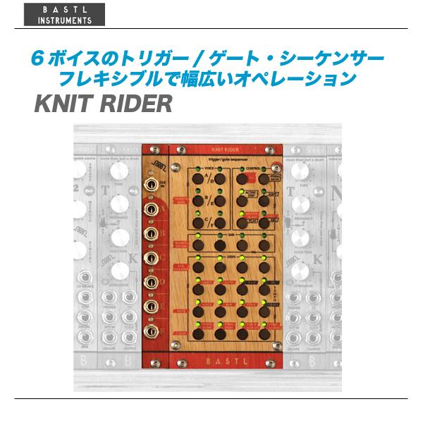 BASTL INSTRUMENTS(バストルインストルメンツ)6ボイスのマルチ・シーケンサー『KNIT RIDER』【全国配送無料・代引き手数料無料♪】