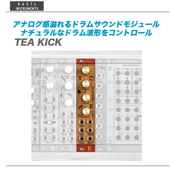 BASTL INSTRUMENTS(バストルインストルメンツ)ドラム・サウンド・モジュール『TEA KICK』【代引き手数料無料♪】