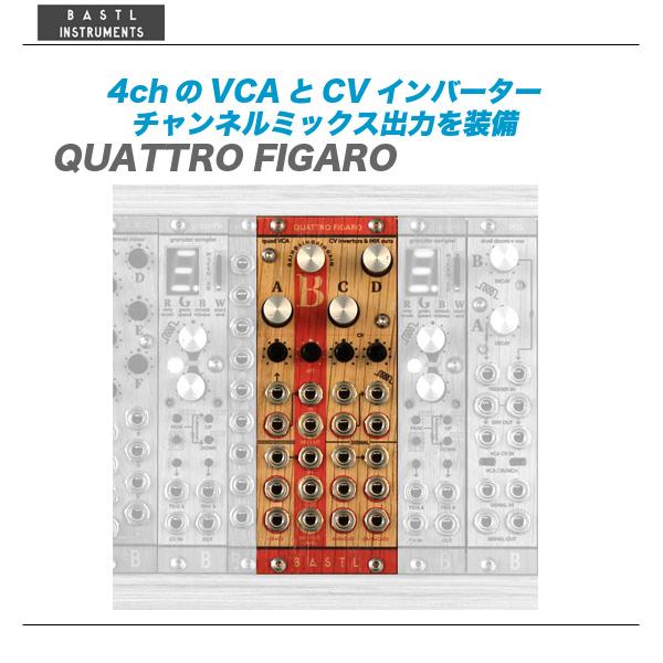 BASTL INSTRUMENTS(バストルインストルメンツ)4ch VCA & CVインバーター『QUATTRO FIGARO』【代引き手数料無料♪】