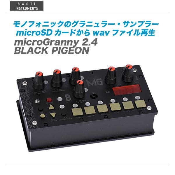 BASTL INSTRUMENTS(バストルインストルメンツ) 『microGranny 2.4 BLACK PIGEON』【代引き手数料無料♪】