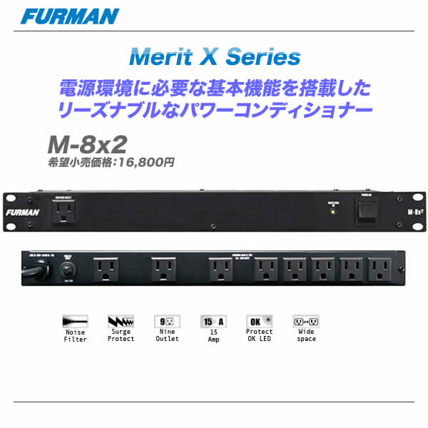 FURMAN パワーコンディショナー M-8x2 【代引き手数料無料♪】