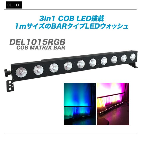 DEL LED(デル・エルイーディー)LEDライト『DEL1015RGB/COB MATRIX BAR』【全国配送・代引き手数料無料!!】