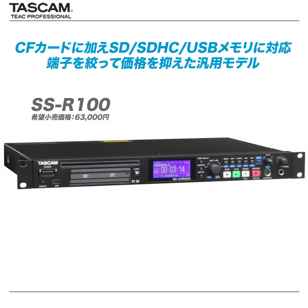 TASCAM マルチメディアプレーヤー SS-R100 【全国配送料無料・代引き手数料無料♪】