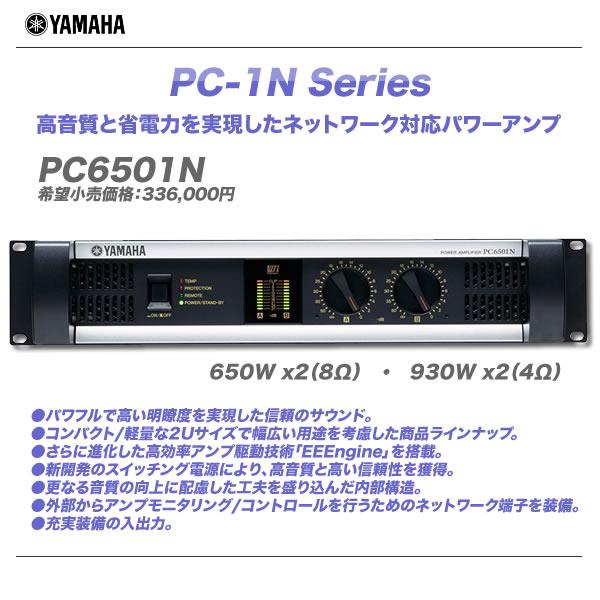 YAMAHA 650W×2 (8Ω) パワーアンプ PC6501N 【沖縄含む全国配送料無料!】