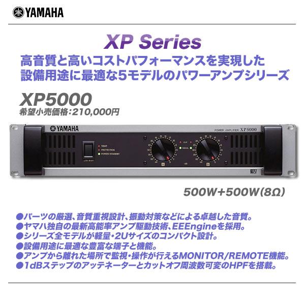 YAMAHA 500W×2 (8Ω) パワーアンプ XP5000 【沖縄含む全国配送料無料!】